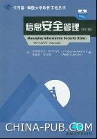 信息安全管理(影印版)