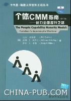 个体CMM指南――能力全面提升之路(影印版)