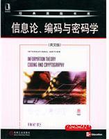 (特价书)信息论、编码与密码学(英文版)