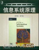 信息系统原理(英文版・第6版)