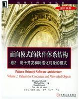 面向模式的软件体系结构 卷2:用于并发和网络化对象的模式