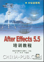 After Effects 5.5培训教程