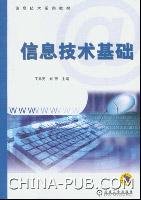 (特价书)信息技术基础习题与上机指导