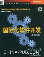国际化软件开发(原书第2版)