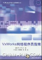 VxWorks网络程序员指南