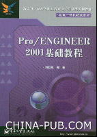 Pro/ENGINEER 2001基础教程