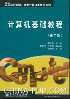 计算机基础教程(第二版)[按需印刷]