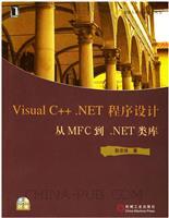 Visual C++.NET程序设计从MFC到.NET类库