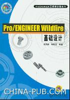 (特价书)Pro/ENGINEER Wildfire基础设计