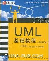 UML基础教程