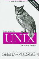 UNIX操作系统(第5版 影印版)