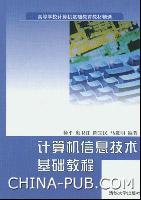 计算机信息技术基础教程