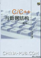 C/C++与数据结构(第2版)