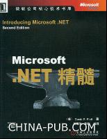 Microsoft .NET精髓[按需印刷]