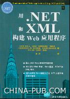 用.NET和XML构建Web应用程序