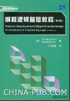 编程逻辑基础教程(第6版)