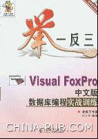 举一反三:Visual FoxPro中文版数据库编程实战训练[按需印刷]