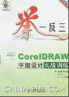 举一反三:CorelDRAW平面设计实战训练[按需印刷]