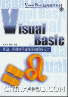 Visual Basic界面、多媒体与操作系统程序设计[按需印刷]