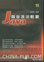 Java就业培训教程