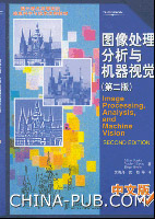 图像处理分析与机器视觉(第二版)