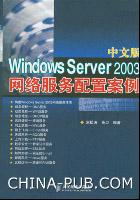中文版Windows Server 2003网络服务配置案例[按需印刷]