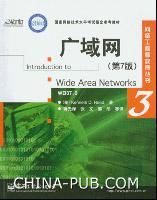 广域网(第7版)