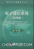 电子通信系统(第四版)(英文版)
