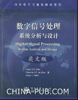 数字信号处理系统分析与设计(英文版)