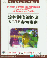 流控制传输协议SCTP参考指南(影印版)