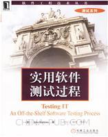 实用软件测试过程