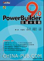 PowerBuilder 9.0 基础开发篇