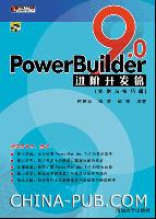 PowerBuilder 9.0 进阶开发篇(实例与技巧篇)