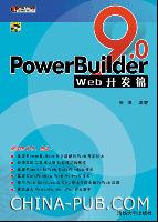 PowerBuilder 9.0 Web开发篇