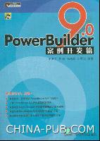 PowerBuilder 9.0 案例开发篇