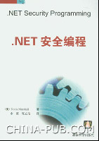 .NET安全编程