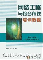 网络工程与综合布线培训教程