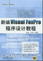 (特价书)新编Visual FoxPro程序设计教程