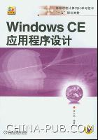 Windows CE应用程序设计