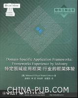 特定领域应用框架:行业的框架体验