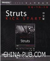 Struts Kick Start中文版