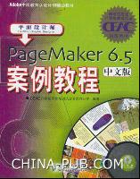 PageMaker 6.5中文版案例教程[按需印刷]