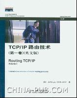 TCP/IP路由技术(第一卷)(英文版)[按需印刷]