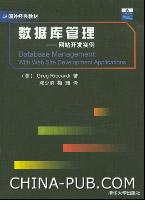 数据库管理――网站开发案例