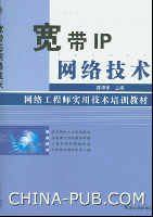 宽带IP网络技术