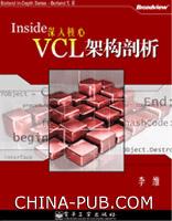 Inside VCL(深入核心――VCL架构剖析)[按需印刷]