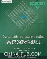 系统的软件测试
