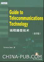 远程通信技术(英文影印版)