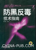 防黑反毒技术指南
