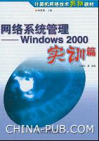 网络系统管理――Windows 2000实训篇[按需印刷]